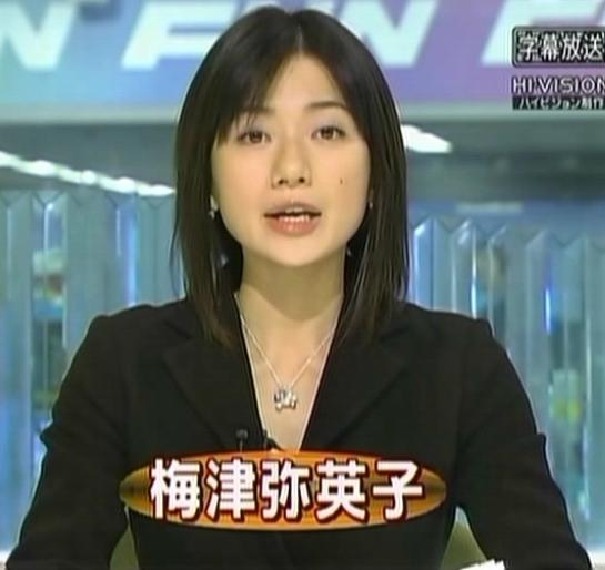 梅津弥英子の画像 p1_11
